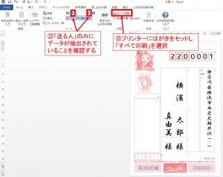 WordとExcelだけで年賀状は作れる!簡単に年賀状を作る方法(3) 宛名面の設定と印刷!