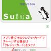 LINE PayカードやクレジットカードをiPhoneのモバイルSuicaアプリに紐づける方法