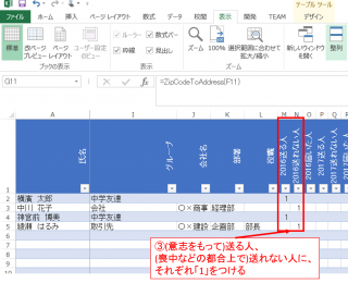 WordとExcelだけで年賀状は作れる!簡単に年賀状を作る方法(2) Excelで住所録作成!