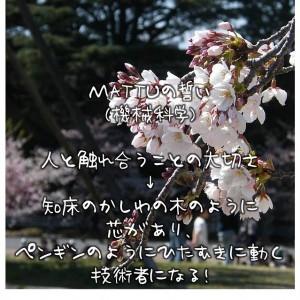 東日本大震災から6年。6年を振り返ってみて。初心忘るべからず。