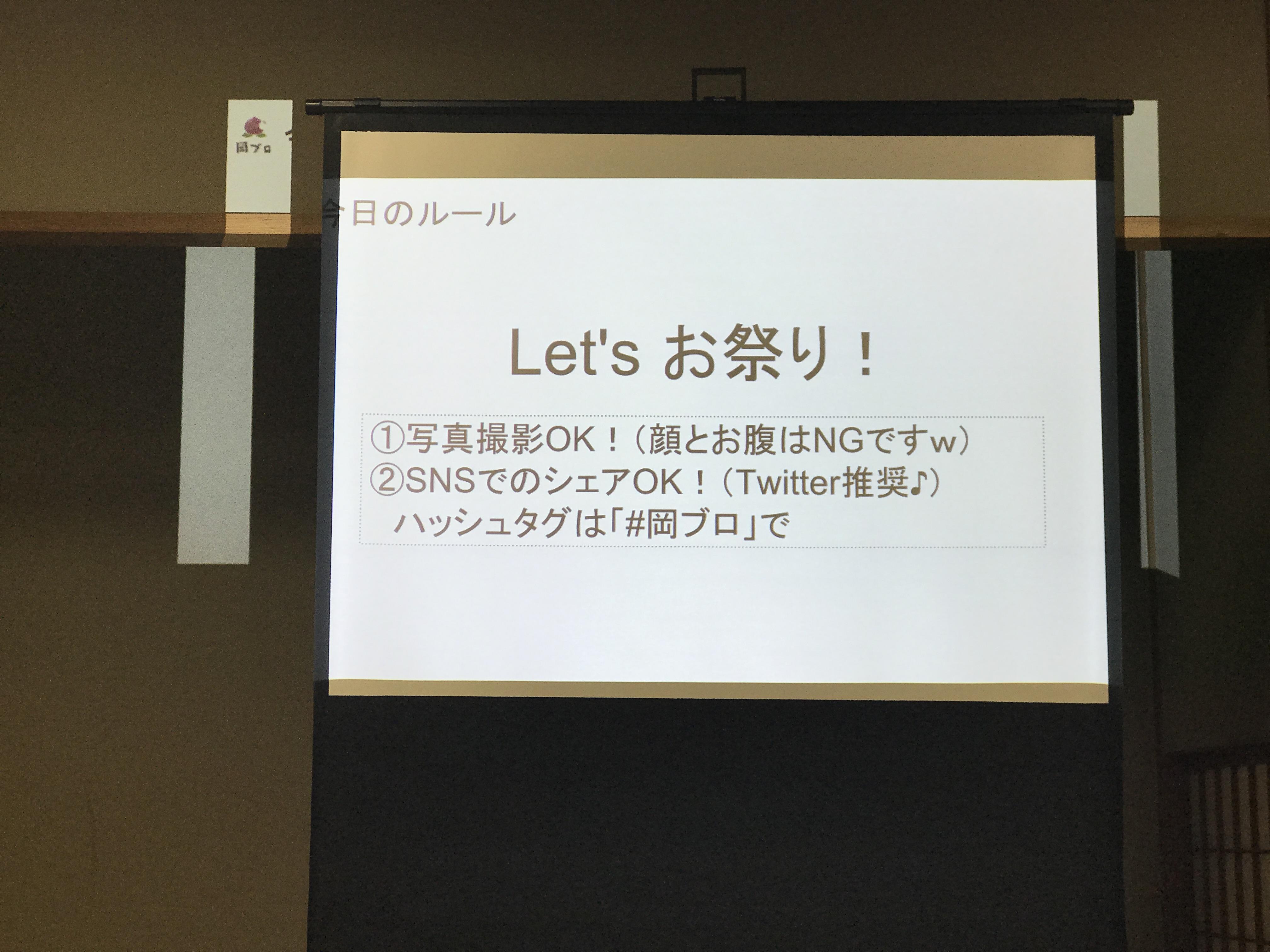 第2回 #岡ブロ に参加してきたよ!講師は、SEOのカリスマ、トシさん!