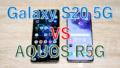 Galaxy S20 5GとAQUOS R5G, どっちを買うべき?使いやすさを徹底比較!!