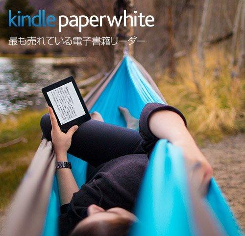 母の日セールでAmazon Kindle, Kindle Paperwhite 無印・マンガモデルが6300円引き。最安3980円で購入可能。5月14日(日)まで