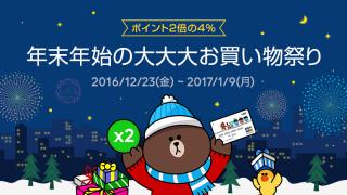 LINE Payカード、12/23~1/9までポイント2倍キャンペーン実施!還元率4%(ファミマTカード併用で5%)!!!