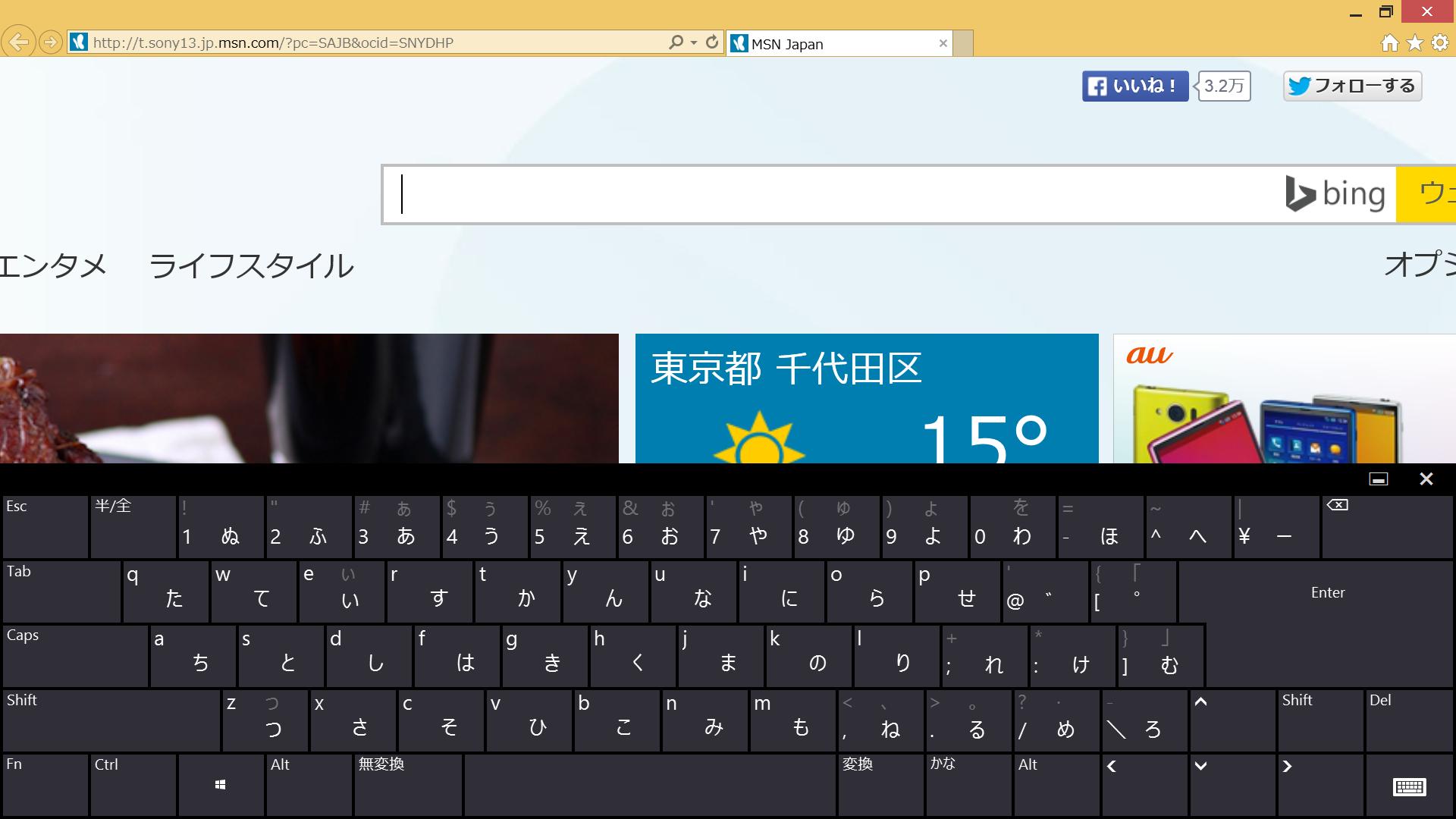 Windows 8.1のスクリーンキーボードを打ちやすいものに変更する
