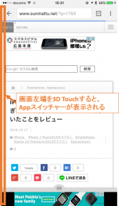 appswitch1