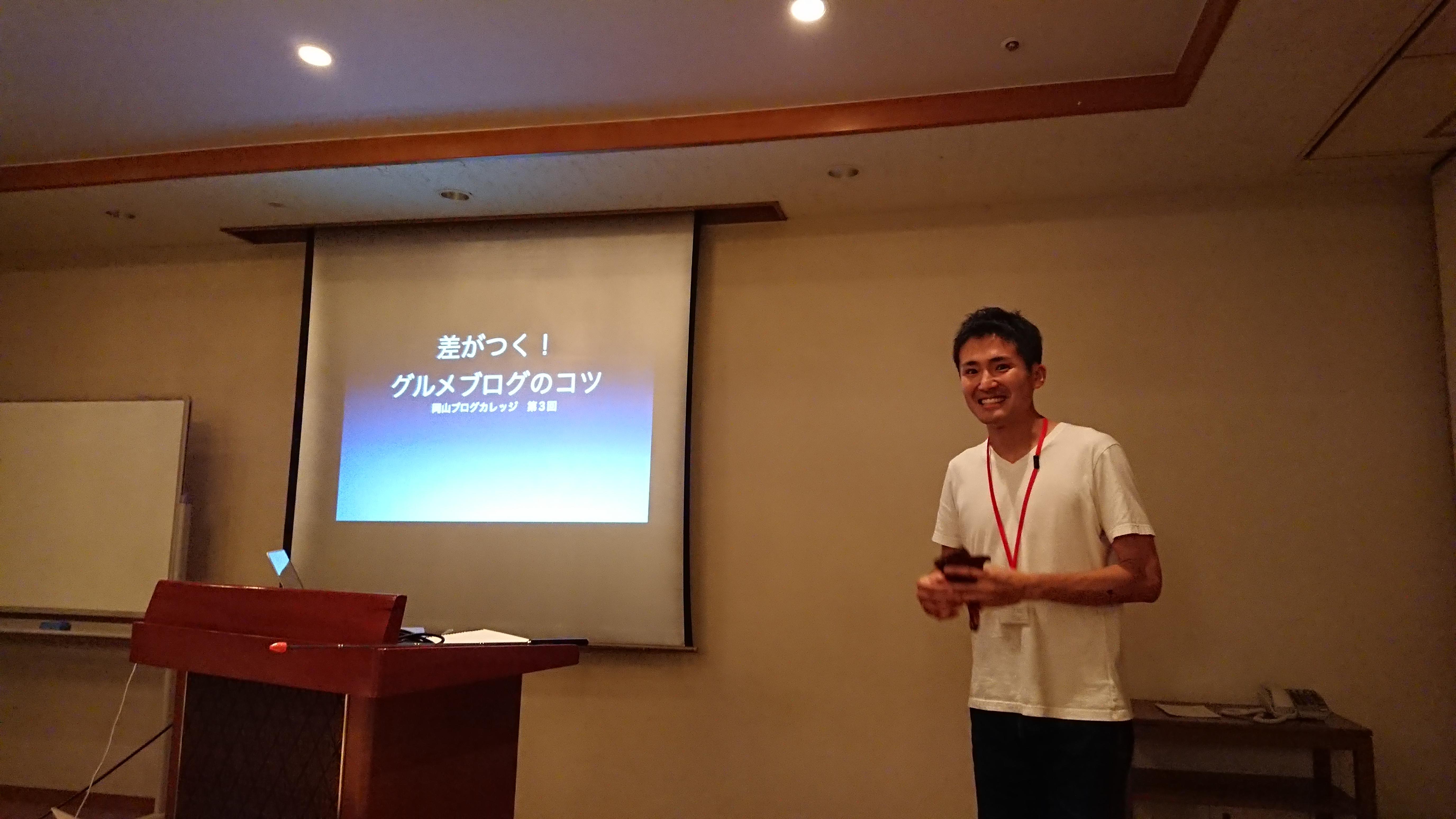 第3回 #岡ブロ に参加してきたよ!講師は岡山グルメ界の第一人者、きーたんさん!