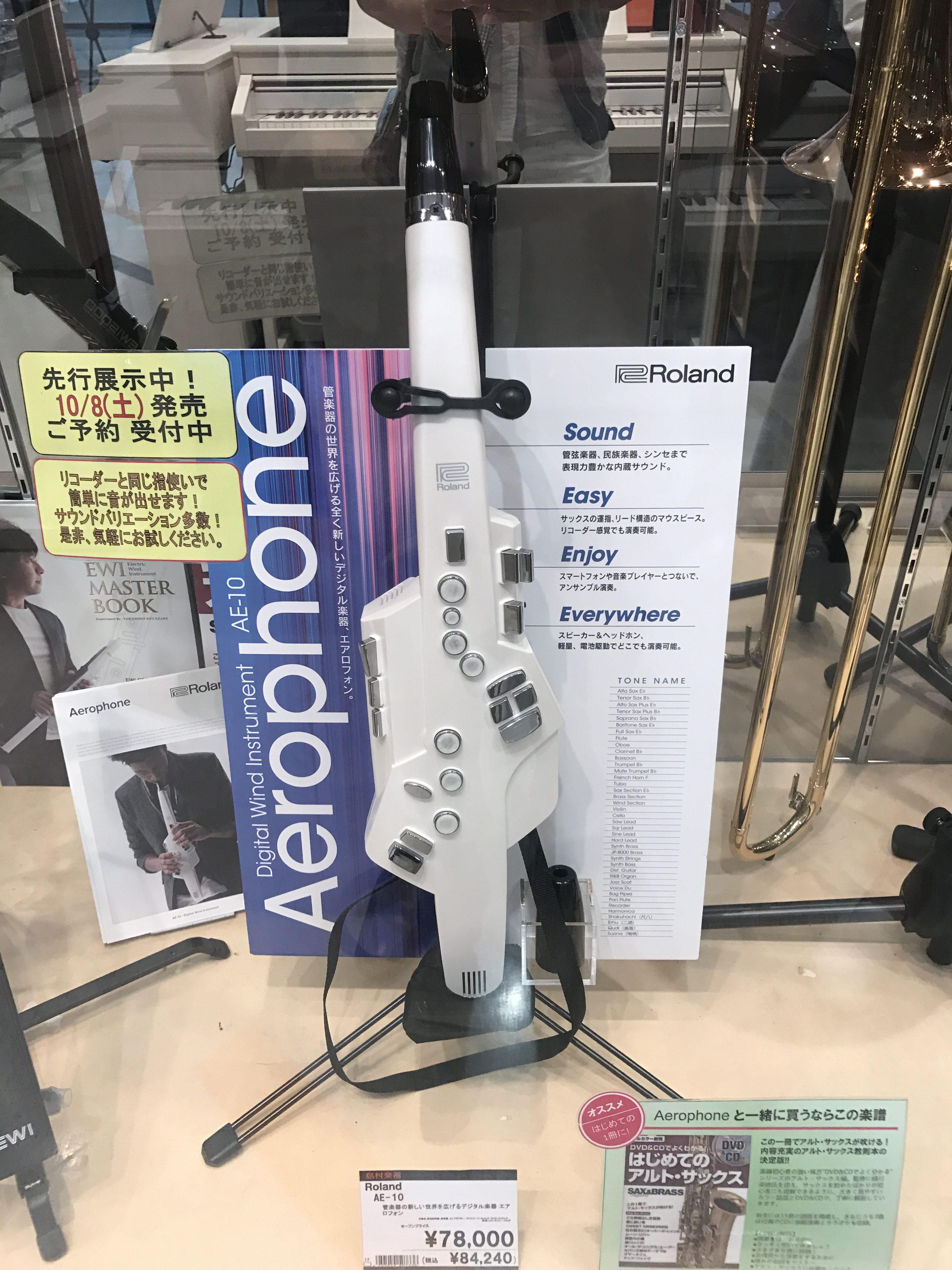 新型デジタル吹奏楽器Aerophone AE-10は、EWI5000を超えられるか?