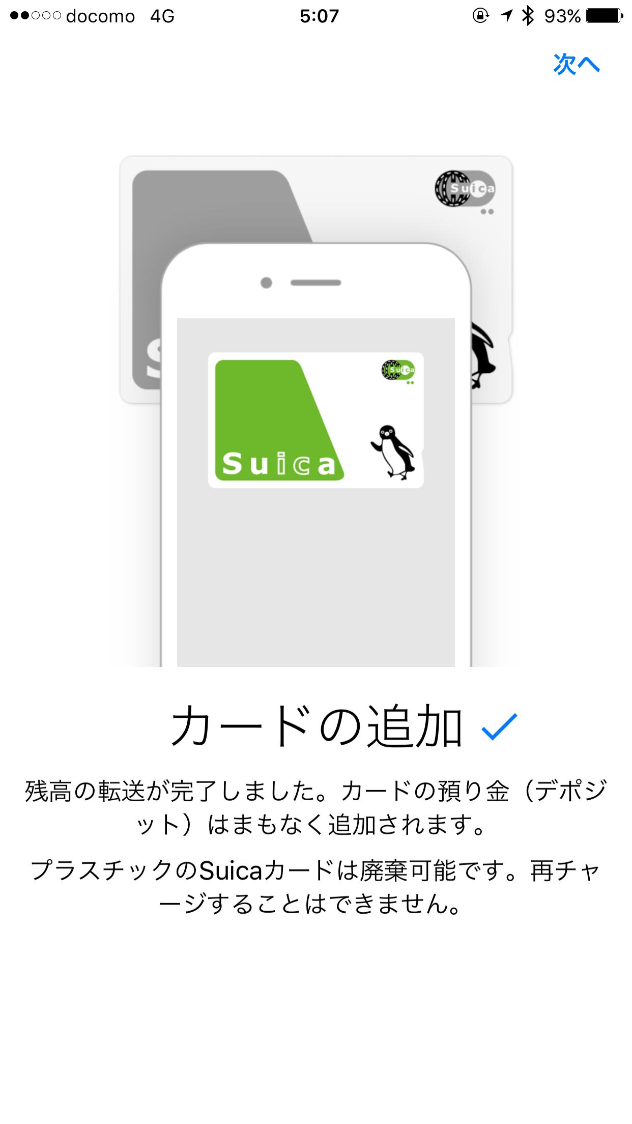 Apple Pay運用開始!!早速Suicaを登録・SuicaアプリのインストールとモバイルSuicaの登録をしてみた!