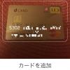 Apple Pay運用開始!!Part.2。クレジットカードを登録してみた