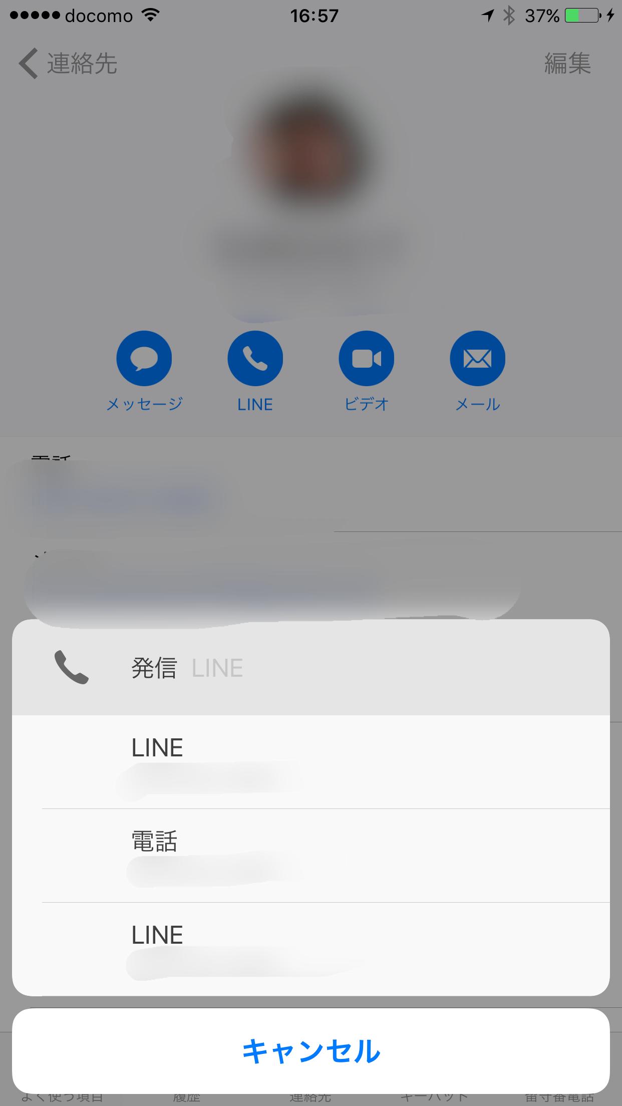 11/9付のiOS版LINEアップデートにより、CallKit対応、のはずなのに、待ち受けやロック画面でCallKit着信できないのはなぜ?