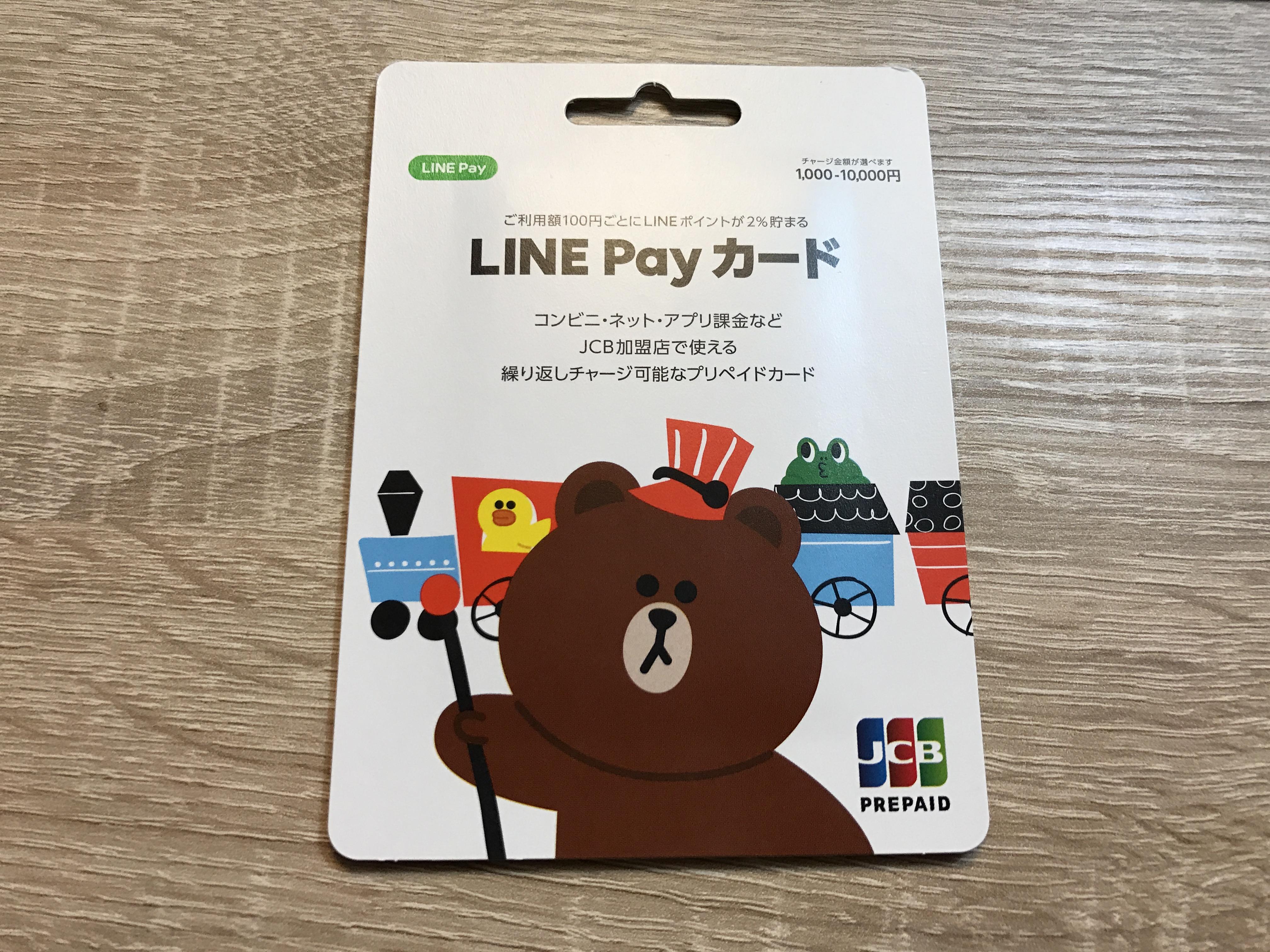 LINE Payカードがコンビニで手に入れられるようになったので、買ってみた!