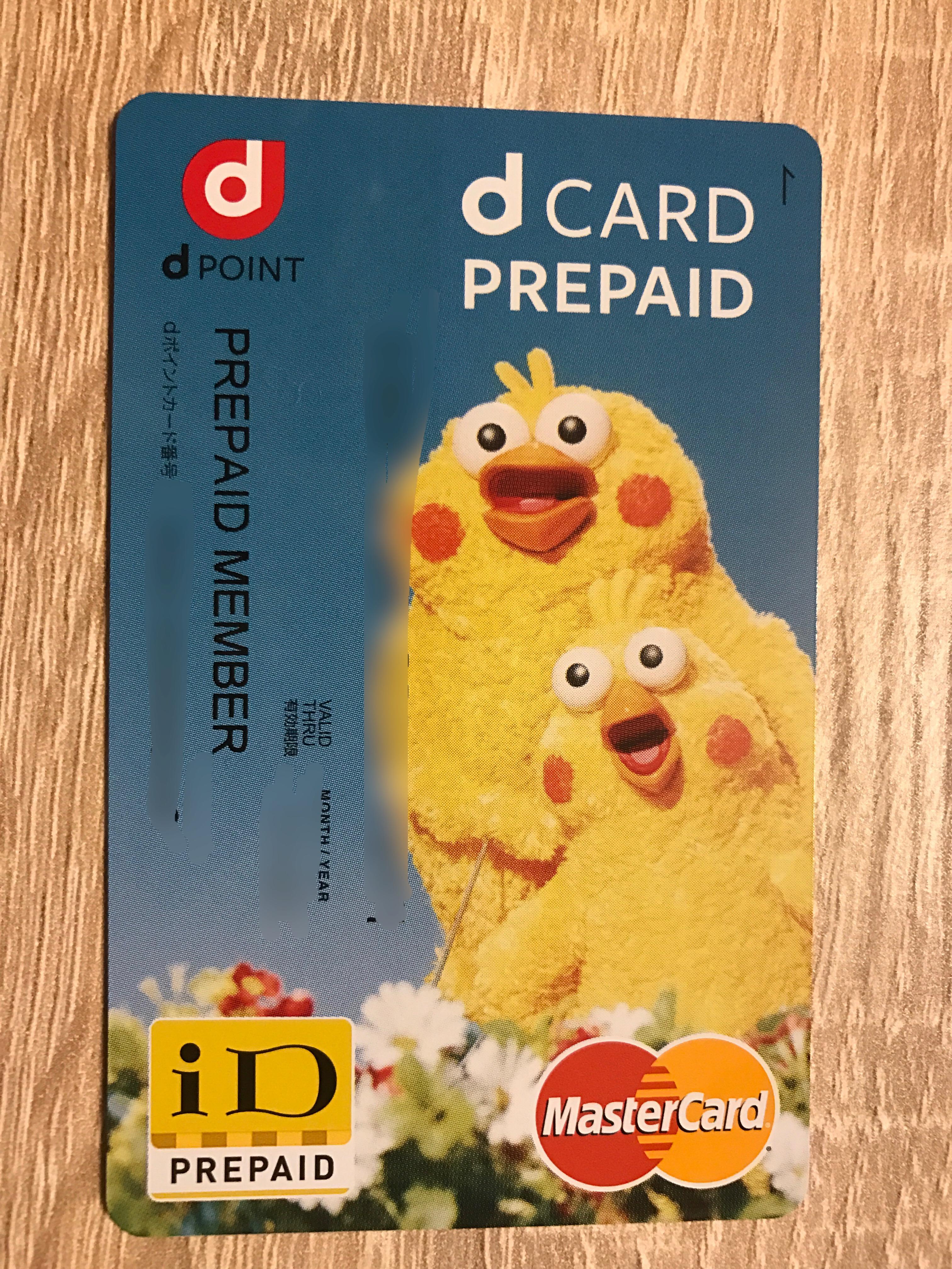 ポインコ柄のdカードプリペイドが、ようやくやってきた!