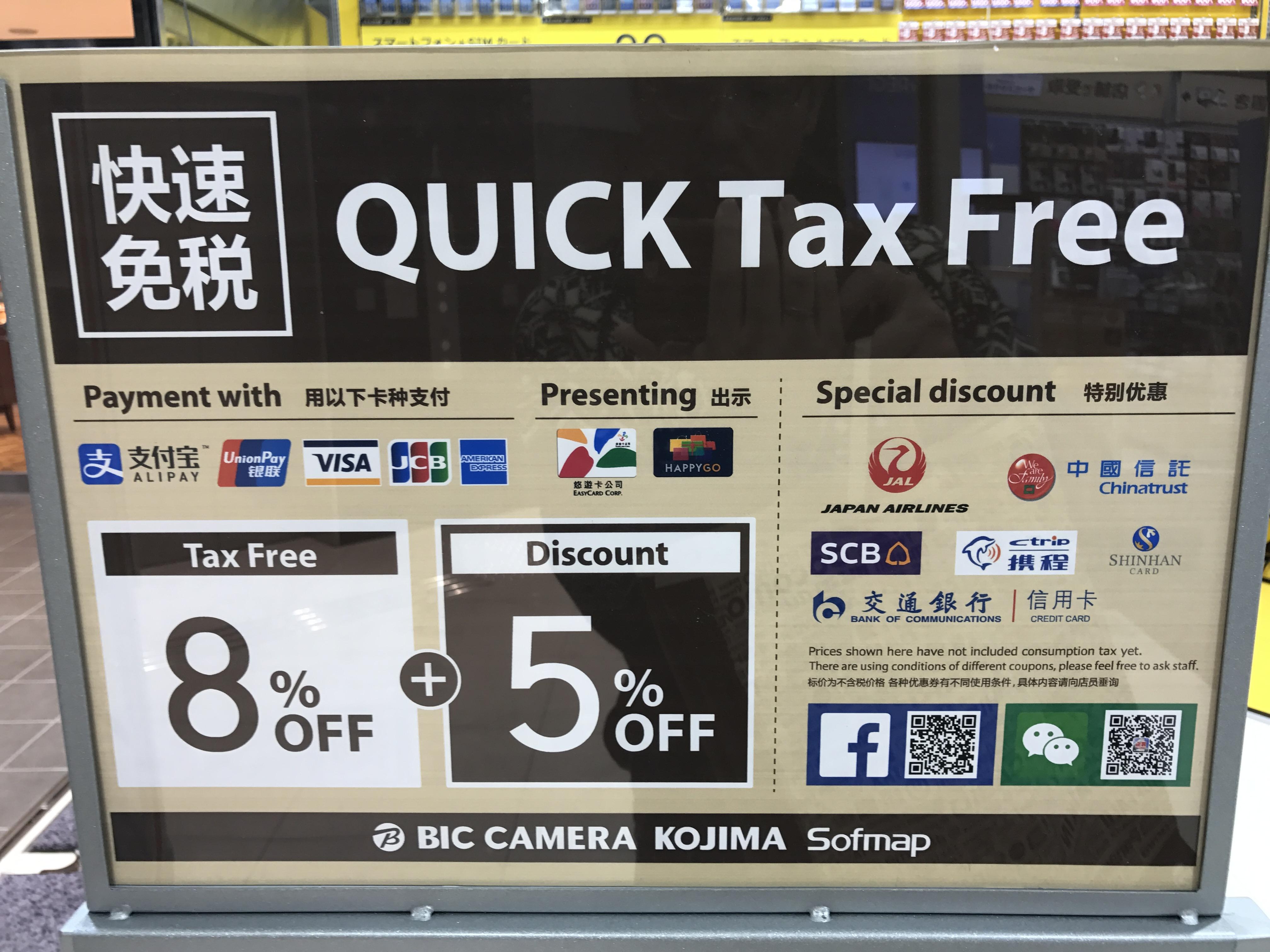 日本国内で銀聯カードを使っても、5%オフにならない店舗があるので要注意