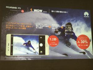 スライド(iPhone 7 Plus)2