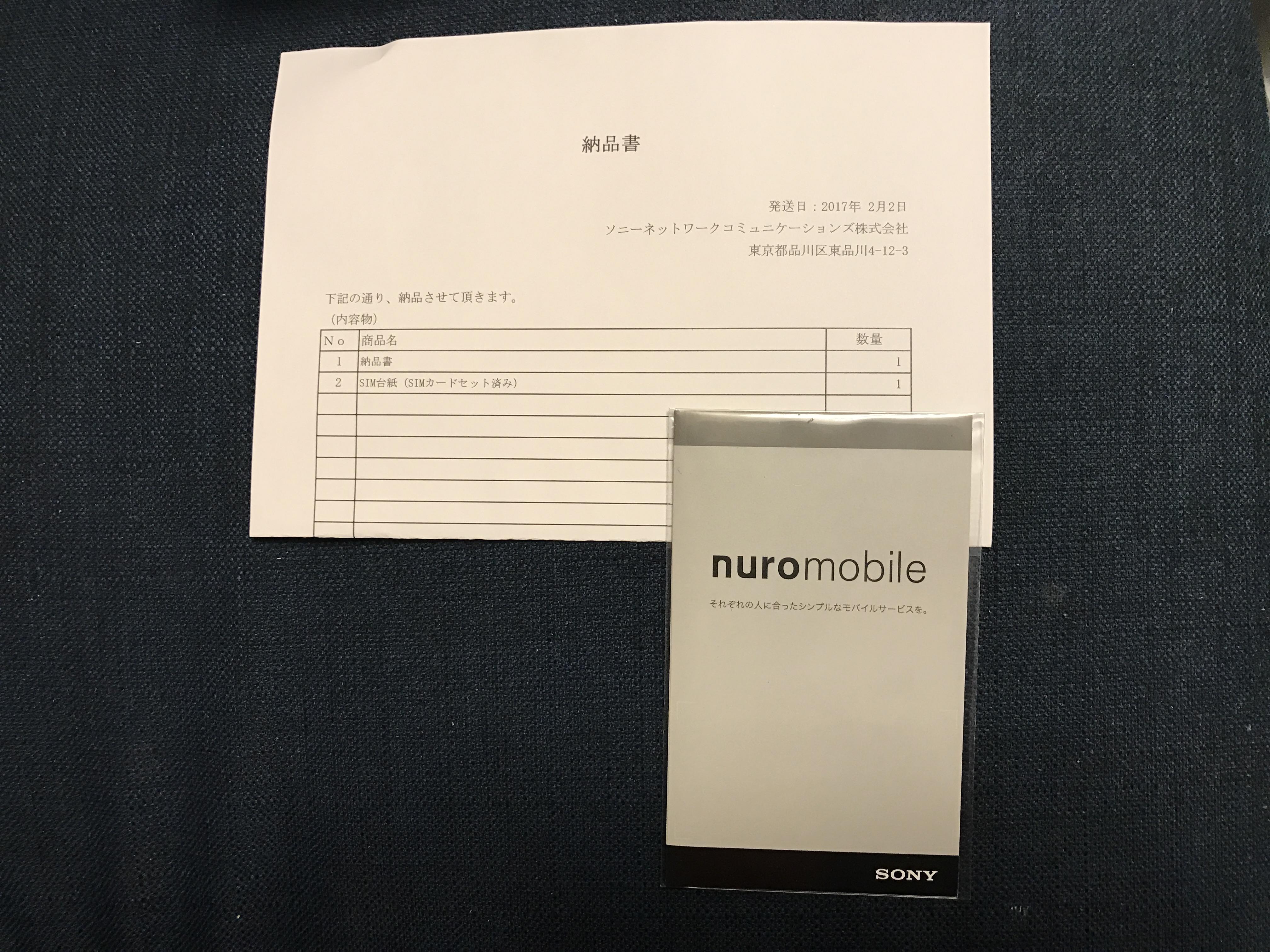 nuroモバイルの一日5時間まで高速通信が使える「時間プラン」を契約してみた