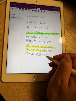 ドコモオンラインショップで安売りされているiPad Pro 9.7インチを、Apple Pencilとともに購入!