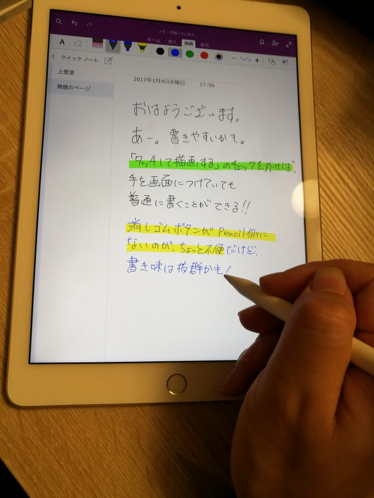 OneNoteでApple Pencilを使う