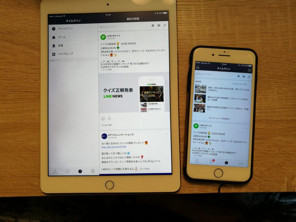iPhoneとiPadのLINEは共存できる