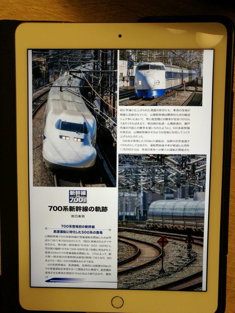 鉄道ファン(縦向き)