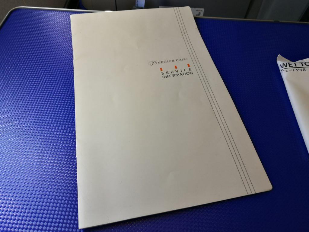 プレミアムクラス パンフレット(表紙(2017現在))