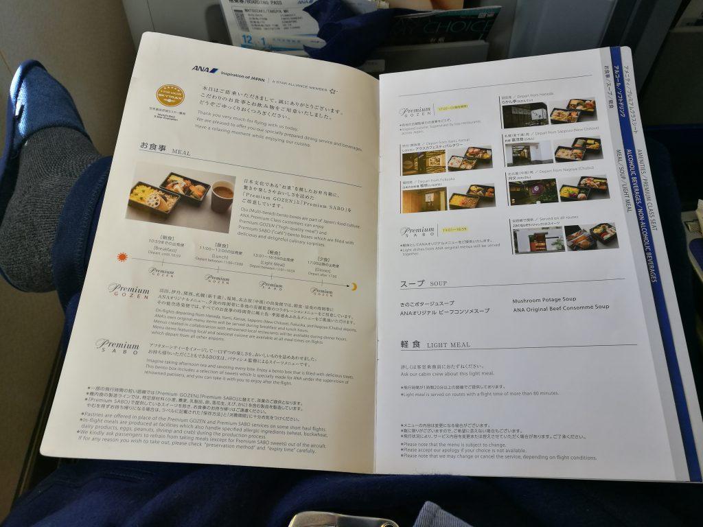 プレミアムクラス パンフレット(2-3ページ(2017現在))