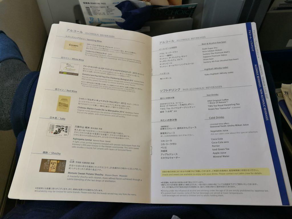 プレミアムクラス パンフレット(4-5ページ(2017現在))