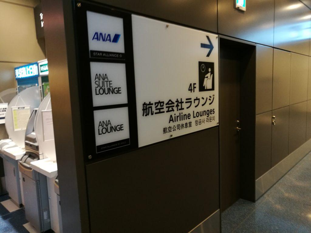 羽田国際線ANAラウンジ(南側)入口看板
