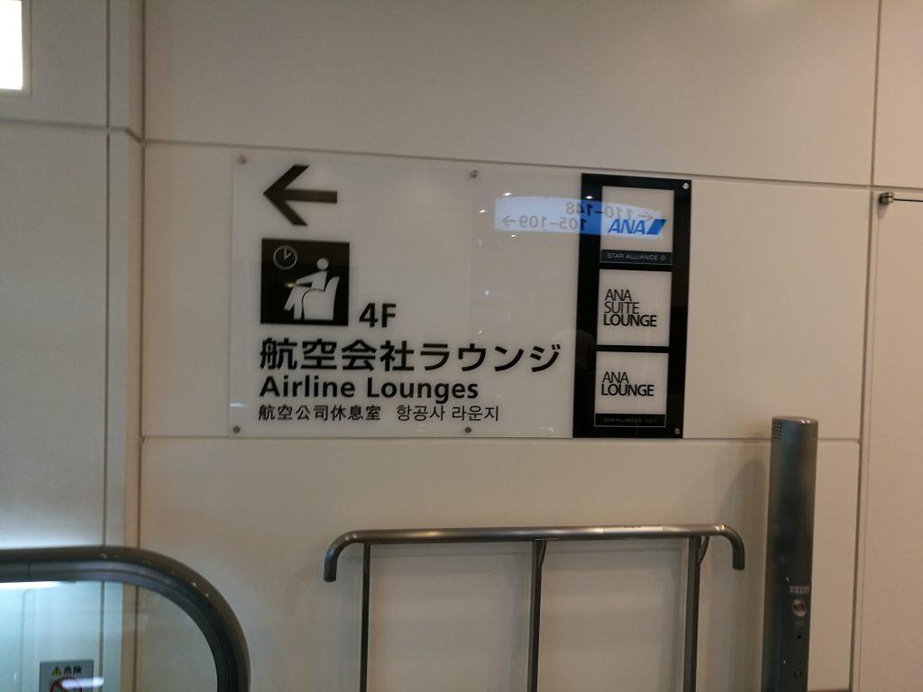 羽田国際線ANAラウンジ(南側)入口エスカレータ