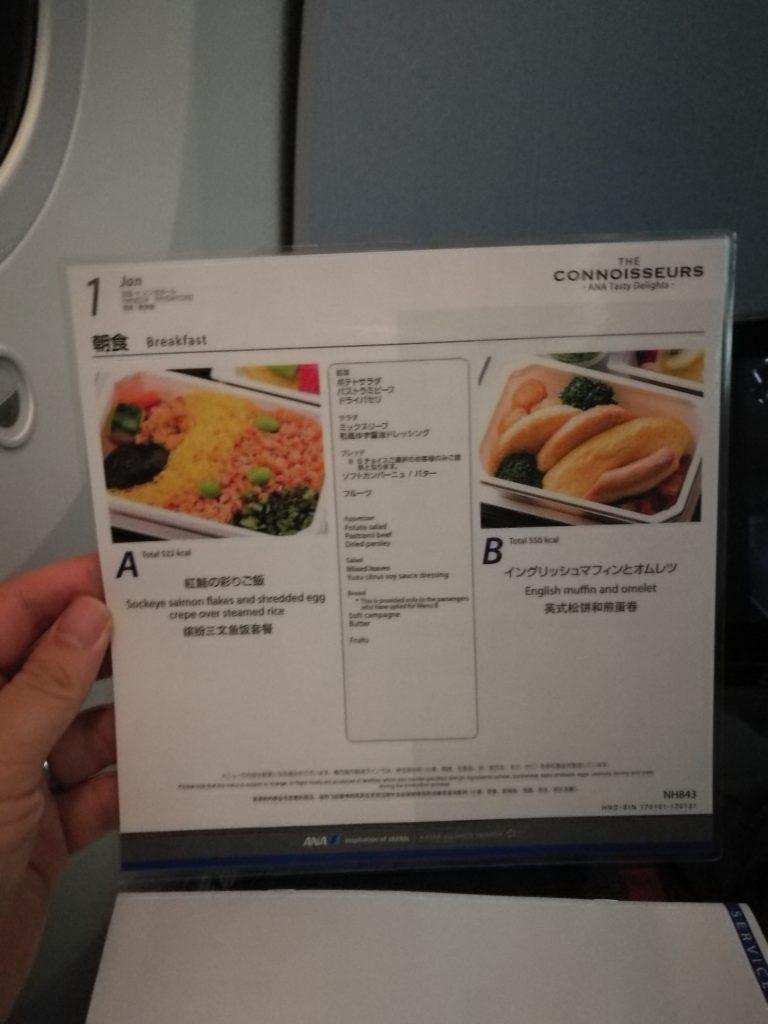プレミアムエコノミー機内食メニュー(朝食)