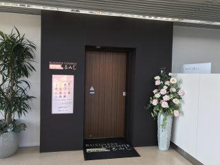 広島空港のカードラウンジ「もみじ」に入ってみた!カードラウンジのなかでは最上級かも