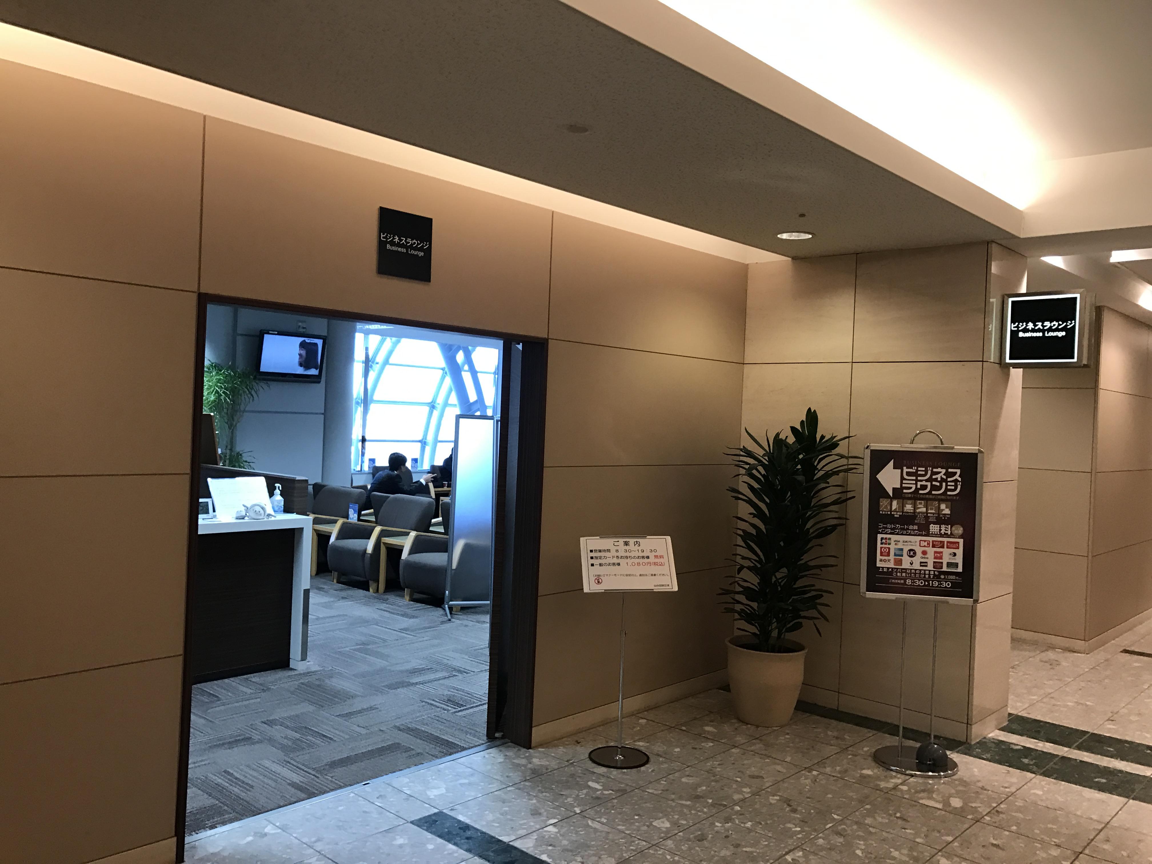 仙台空港の3FカードラウンジEAST SIDEに入ってみた!