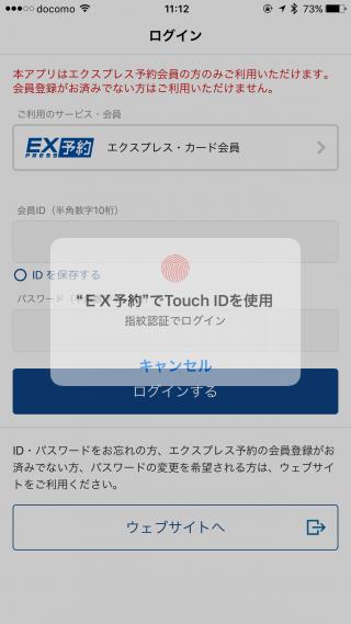 東海道・山陽新幹線のエクスプレス予約アプリ「EX予約」が提供開始!