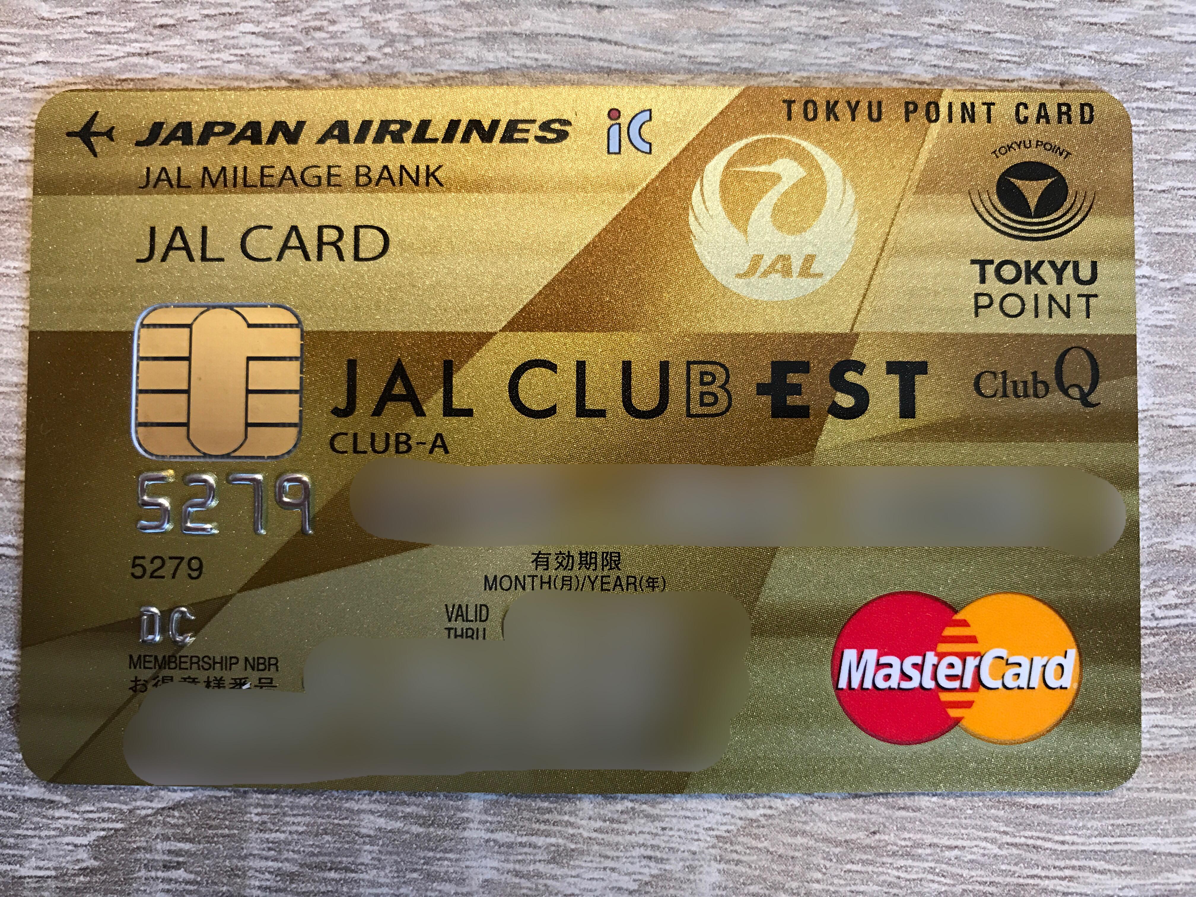 JALカード TOKYU POINT&Club-Qカード EST CLUB-A の申し込みから到着まで