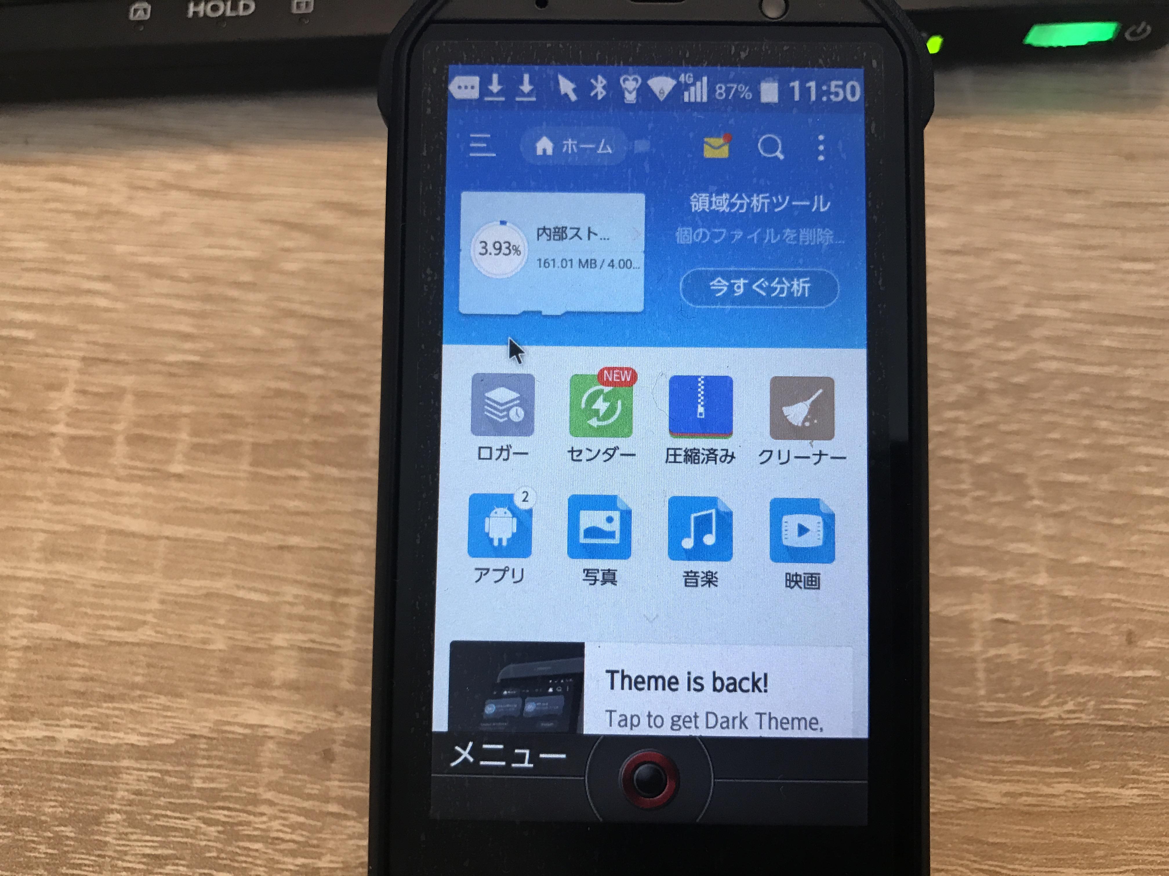 タフネスガラホTORQUE X01 KYF33にAndroidアプリケーションファイル(apk)をインストールする