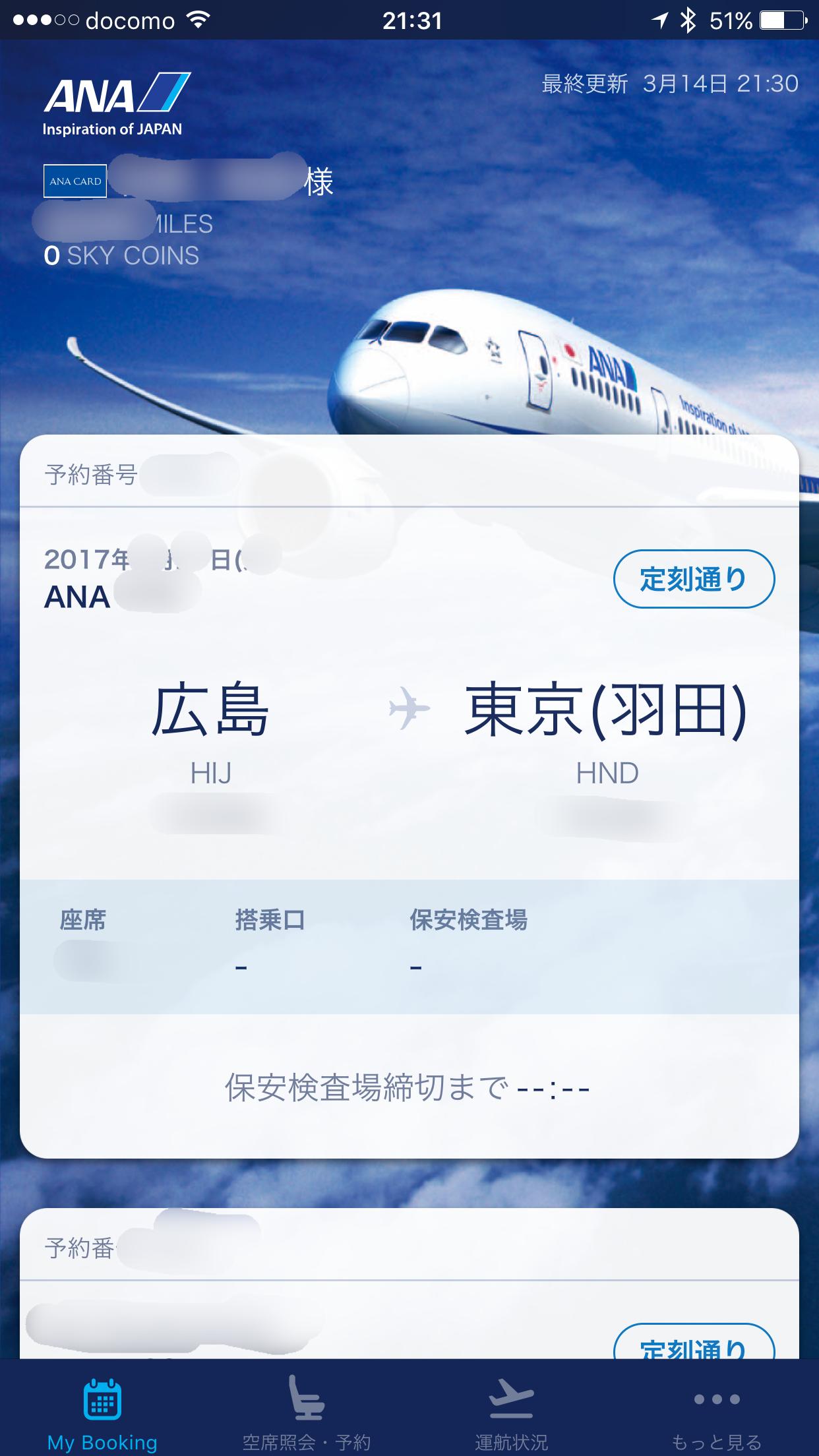 ANAが「ANAアプリ」を更新しデザイン刷新。しかし、搭乗券をApple PayのPass(Wallet)に登録不可能…(更新:登録できるようになりました)
