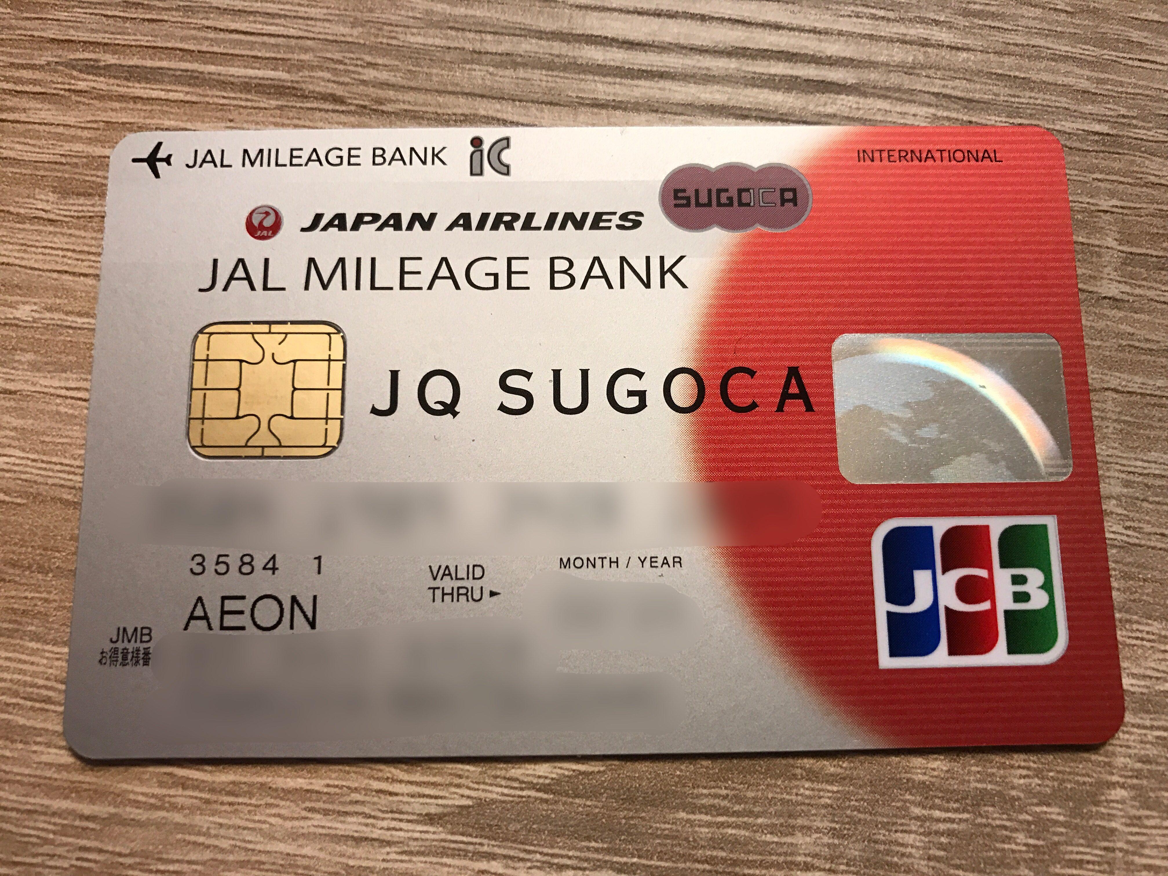 JMB JQ SUGOCAの申し込みから到着まで。Apple Payにも登録可能!