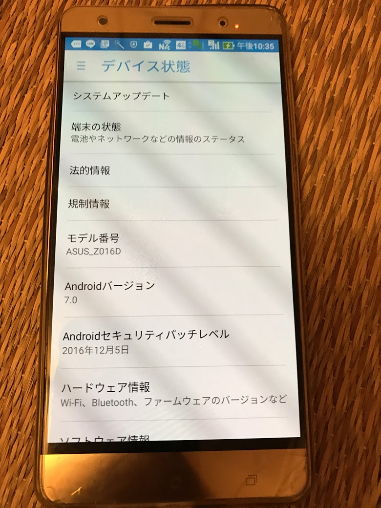 Zenfone 3 Deluxe 5.7インチ(ZS570KL)をAndroid 7.0にアップデートするときは、端末の初期化が必要