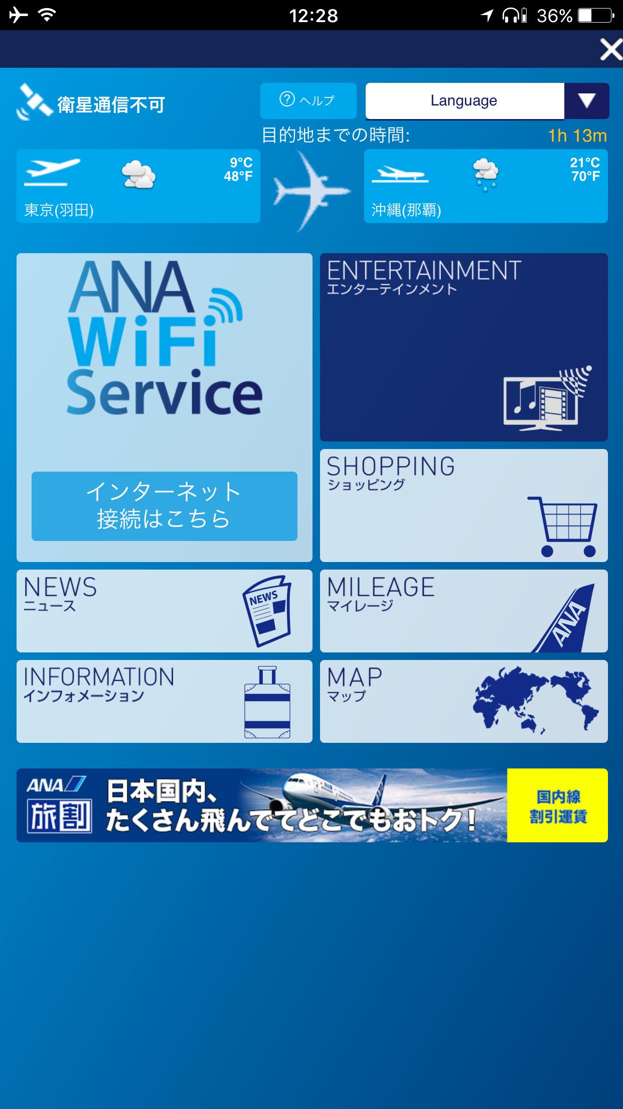 ANA国内線の機内サービスANA Wi-Fi Serviceをご紹介!無料で多彩な番組を見放題!
