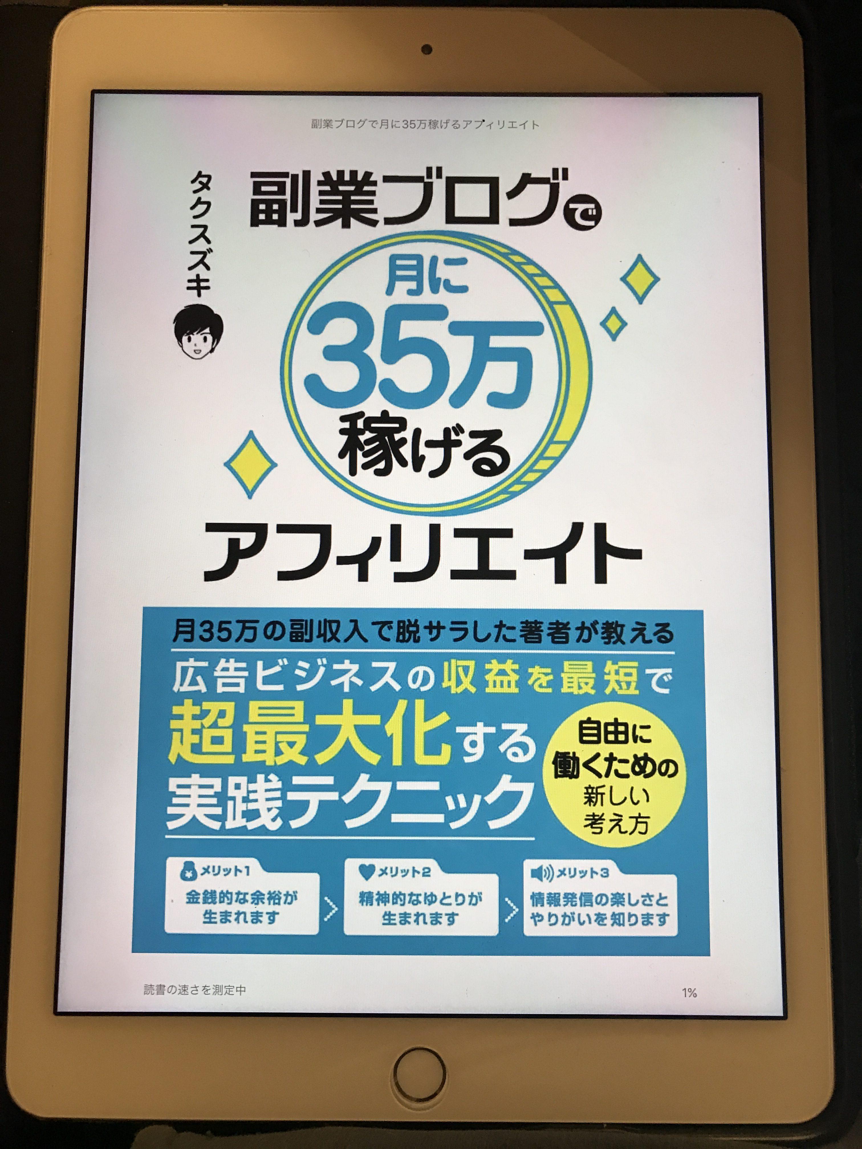 タクスズキさんの「副業ブログで月に35万円稼げるアフィリエイト」を読んでみた