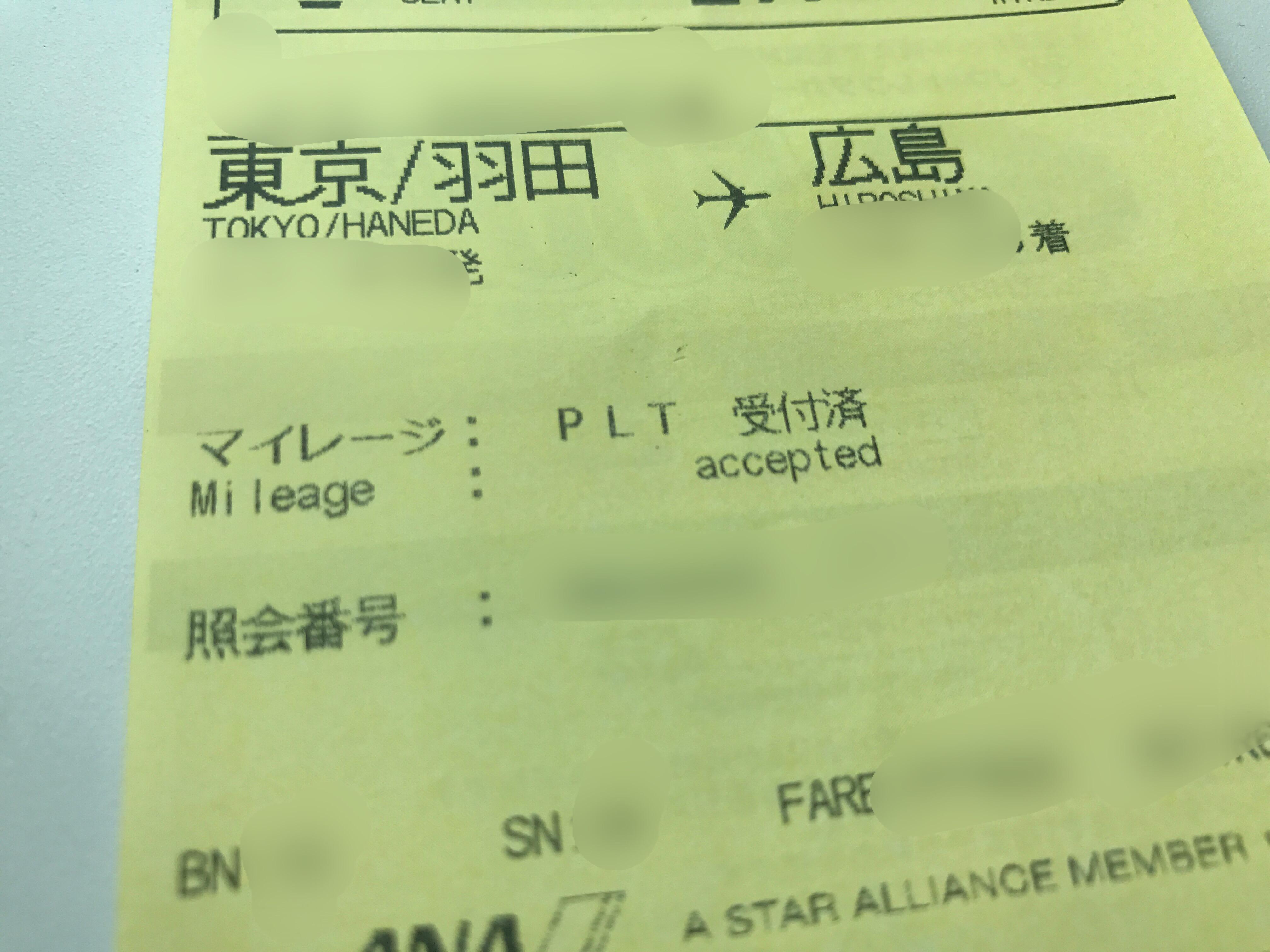 ANA平会員からプラチナメンバーに!メンバーステータス昇格後、搭乗する際に気を付けるべきたった一つのこと