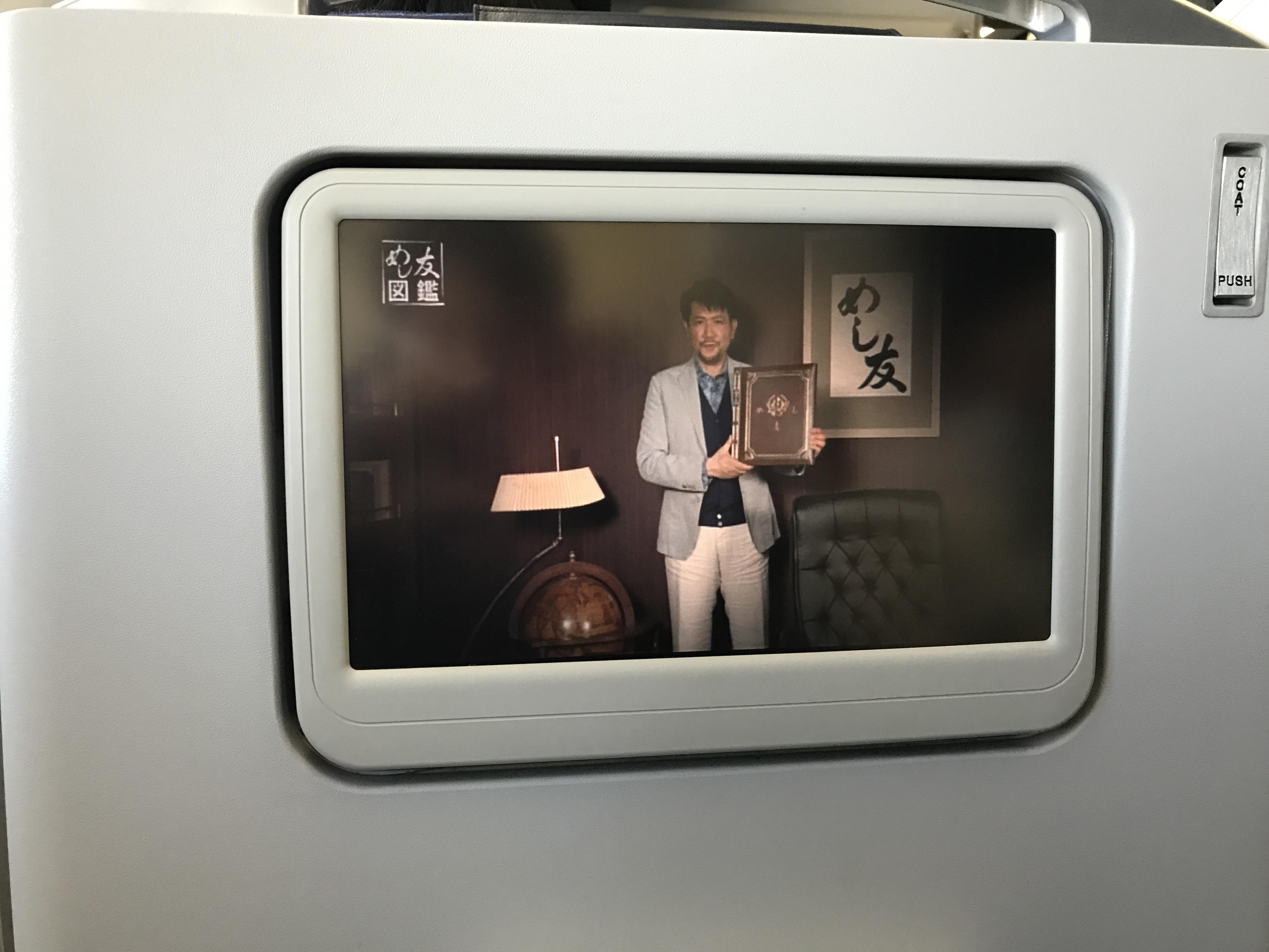 東京→広島便で乗ったB787の国内線プレミアムクラスは、ANA BUSINESS CRADLEで個人用シートモニターがついていた!