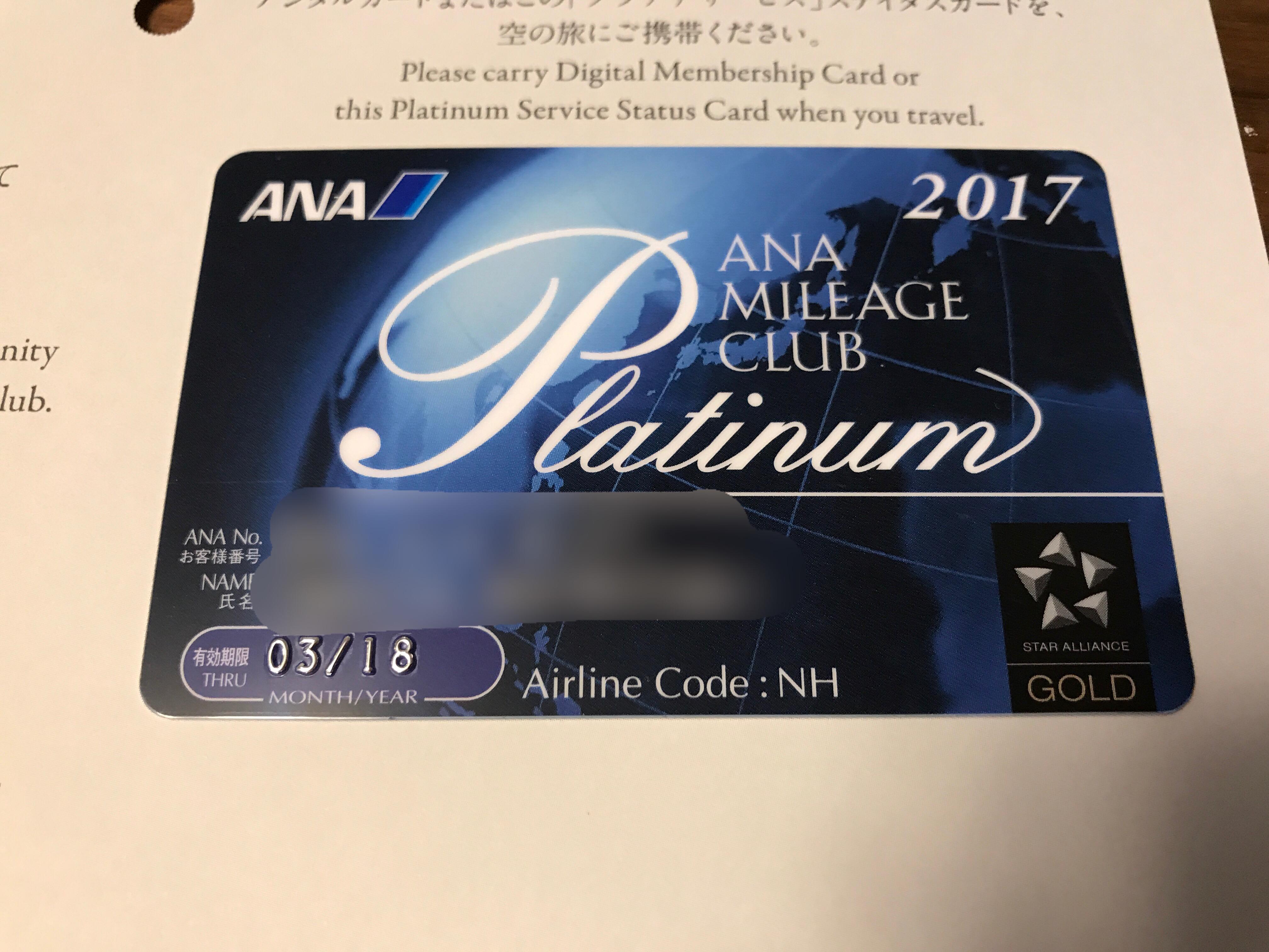 2017年度ANAプラチナメンバー ステータスカードが届いた!