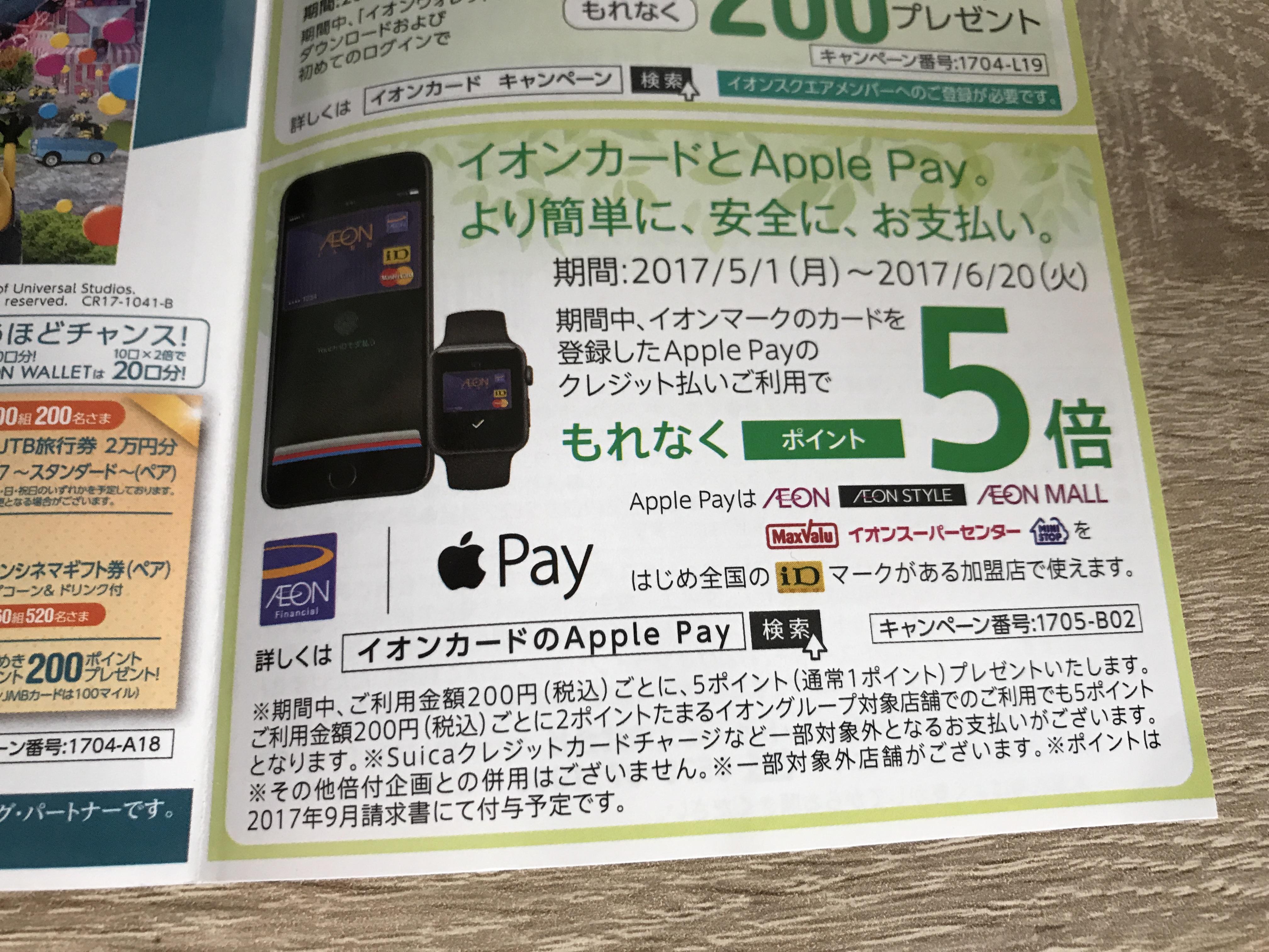 イオンカード、Apple Pay使用でときめきポイント5倍キャンペーン継続。5/1から6/20まで