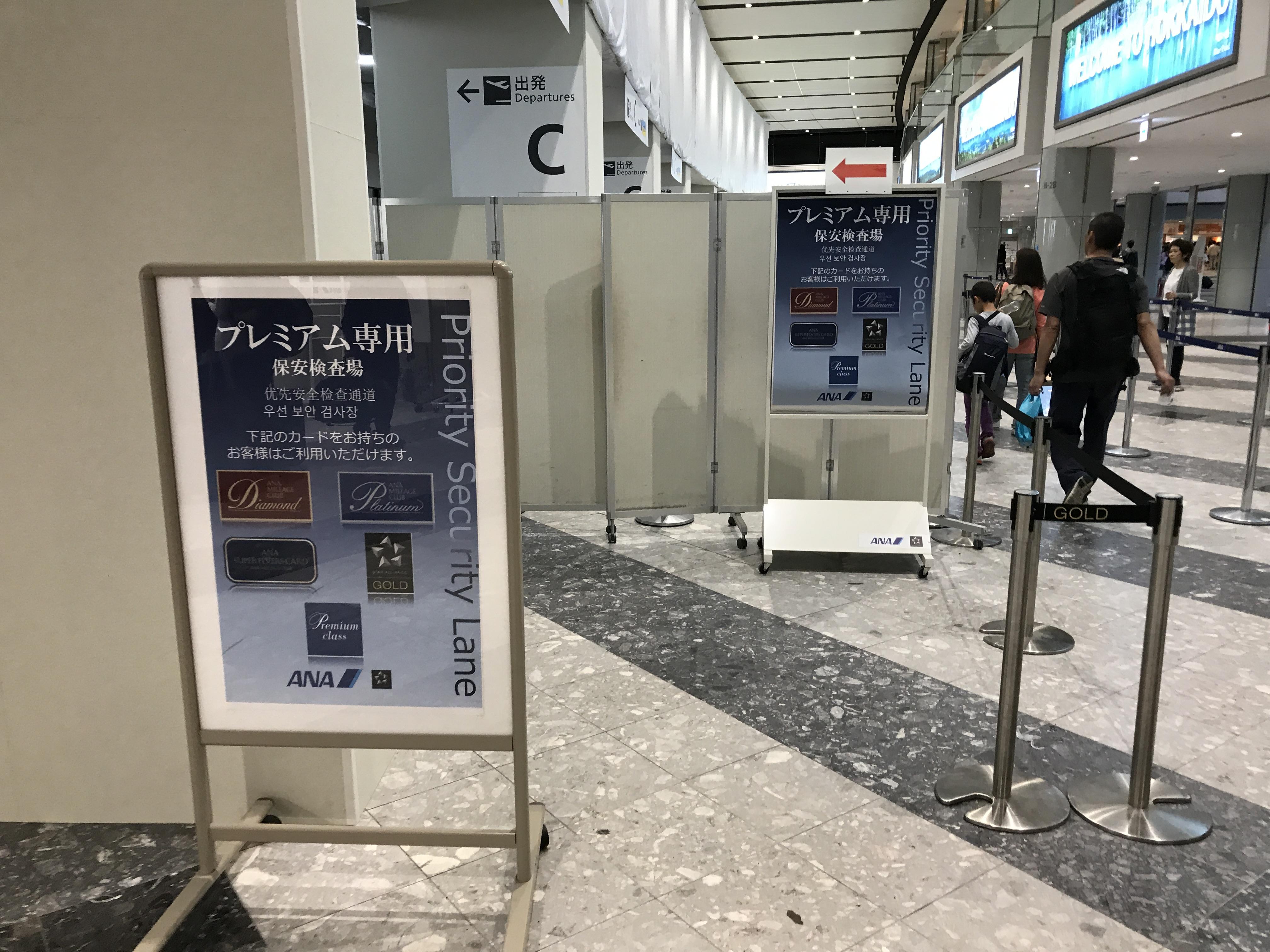 ANAラウンジ・上級会員優先出発口工事中の札幌・新千歳空港は、出発口Cに専用の優先検査場がある!