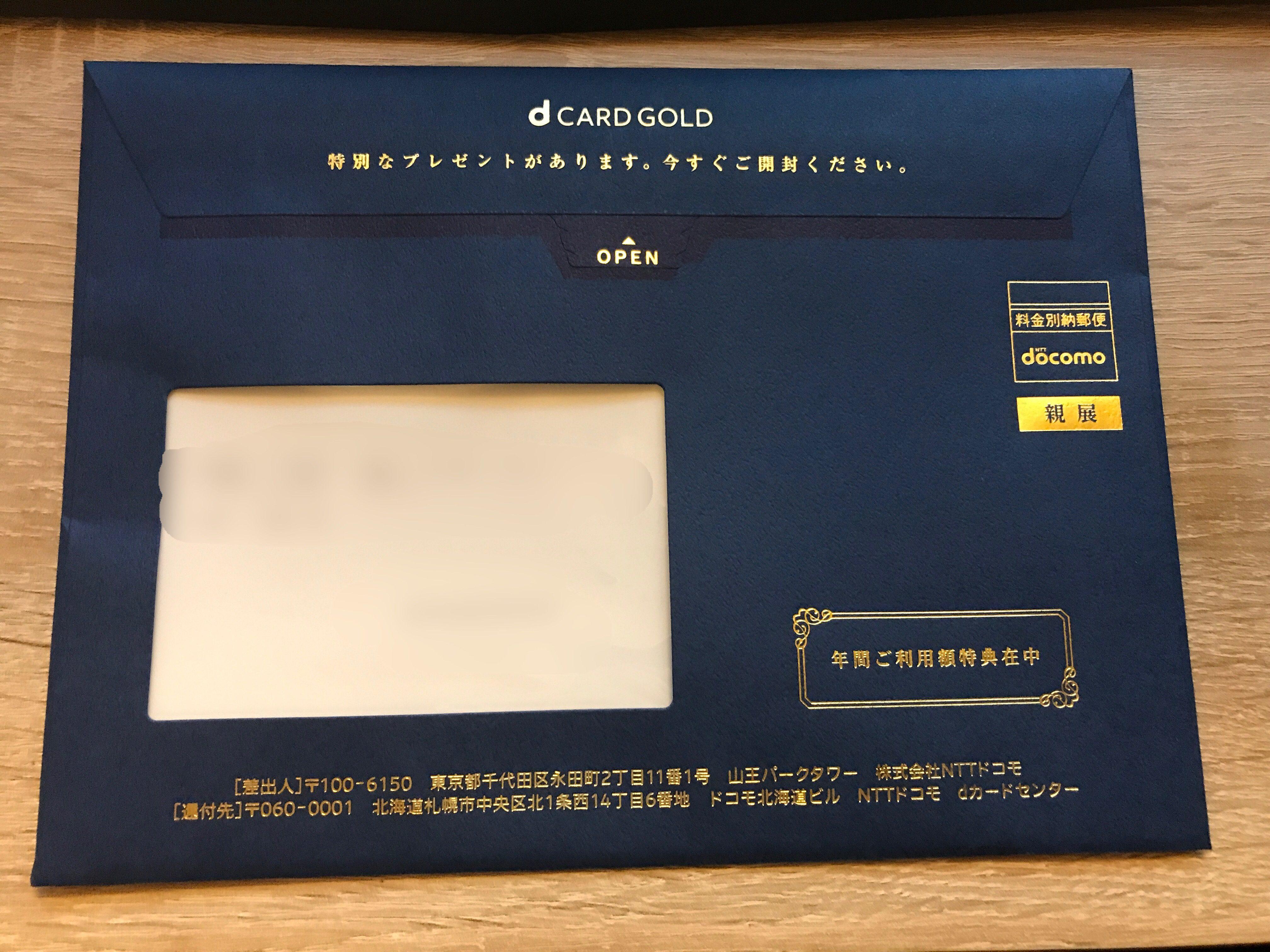 dカードGOLDのSpecial Thanksクーポンが届いた!年200万円以上で21600円相当の選べるクーポン(ケータイ購入クーポン含め)が貰える!