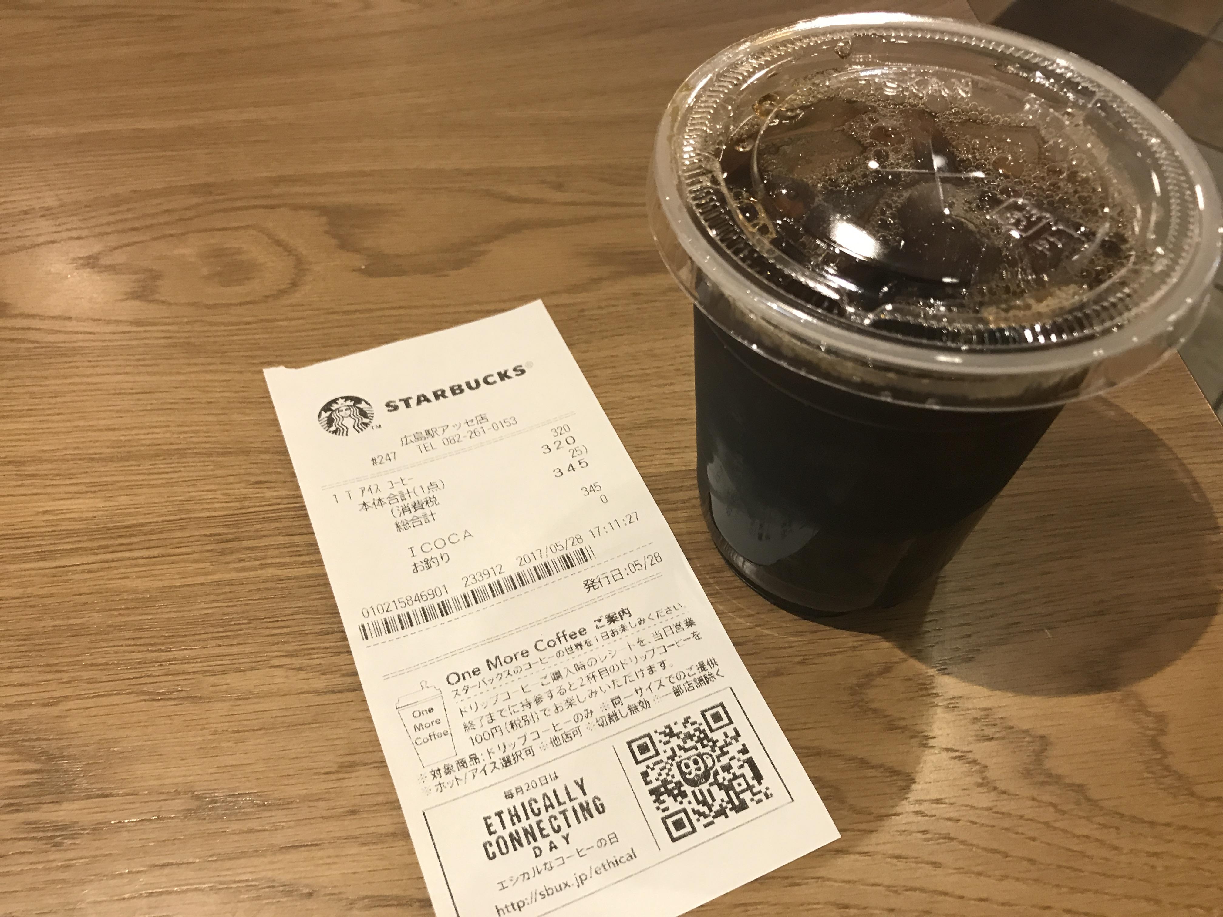 スターバックスのドリップコーヒーって、お代わり100円なの知っていました?コーヒー買った日であれば、他店でも大丈夫!