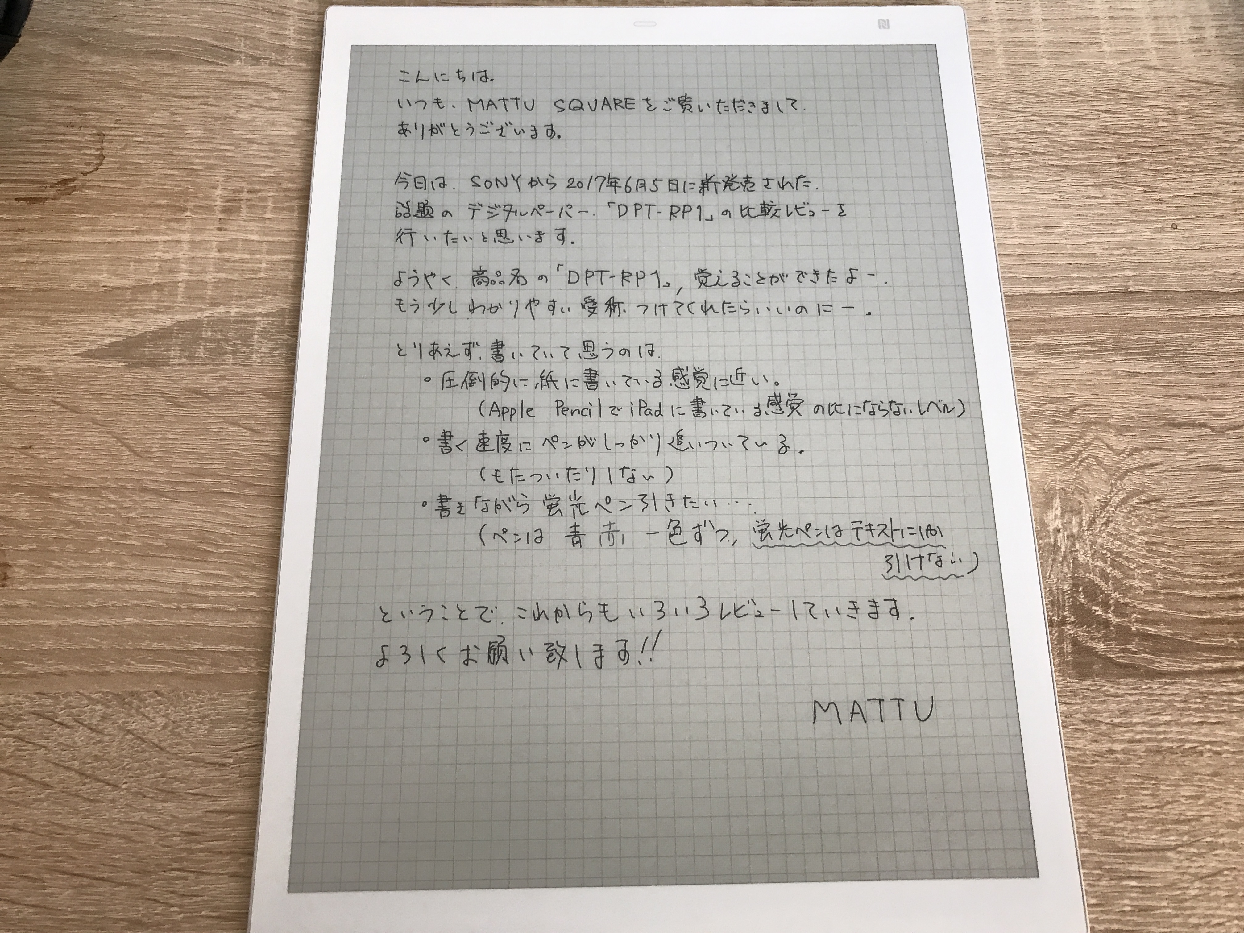 Sonyの新型デジタルペーパーDPT-RP1を5日間使ったインプレッション!
