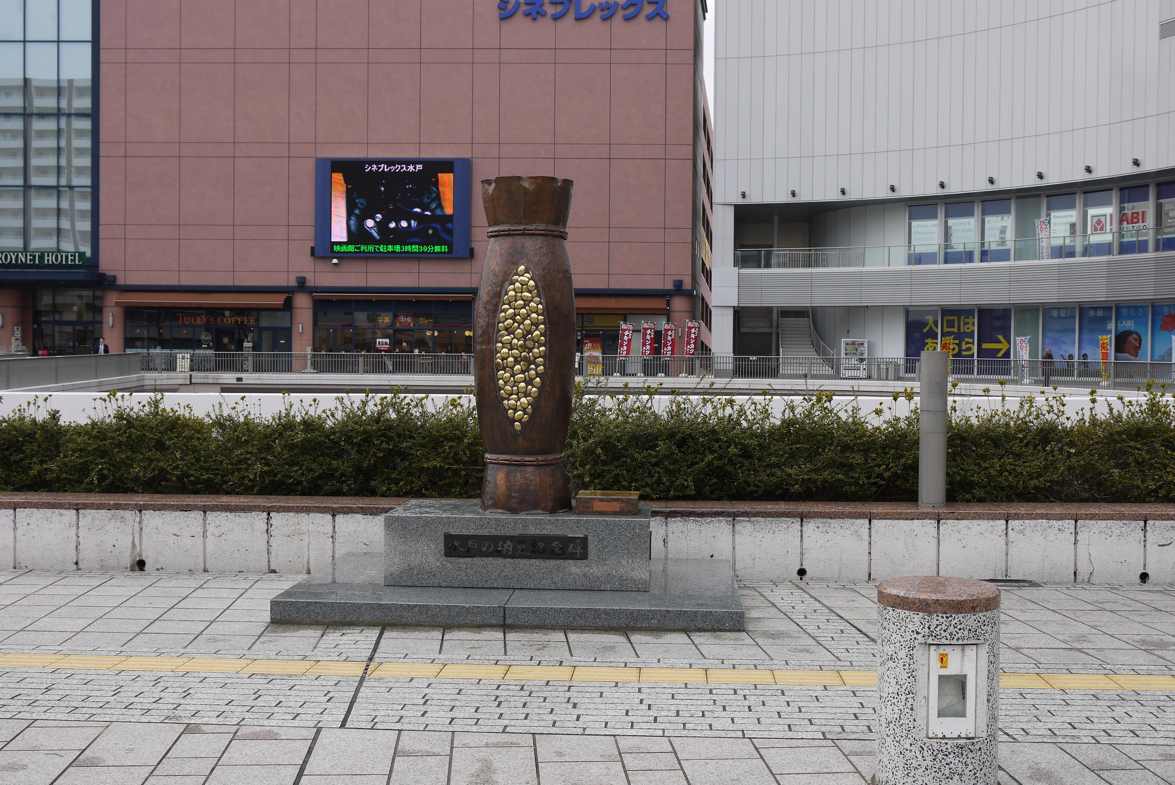 [旅の記憶]駅弁の旅2011~春の流氷特別編~(1)横浜→水戸