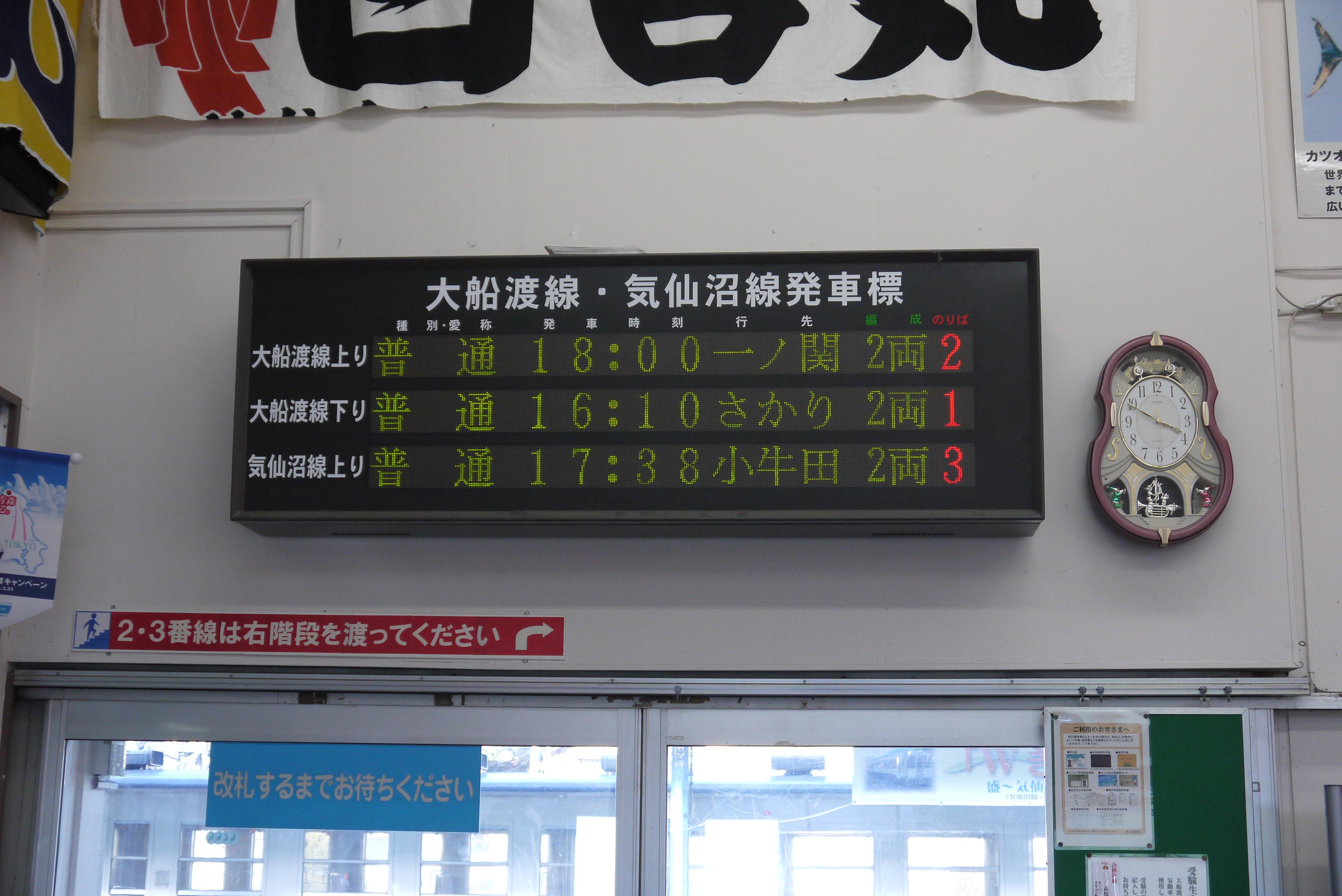 2011年の震災1週間前に旅行した、東北~北海道の旅行の様子を追記、続きをアップしました